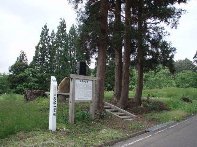 長坂の一里塚2