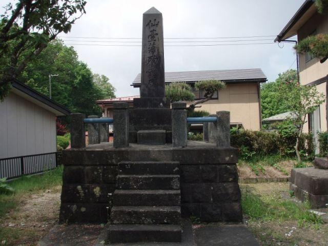 仙台藩殉難碑2