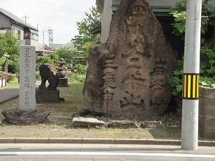 日本三庚申不動院1