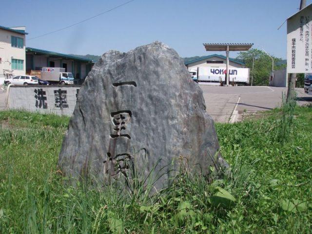 一里塚跡碑2
