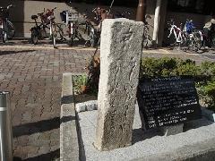 藤井寺市役所前道標