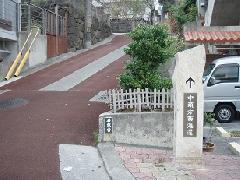 中頭方西海道」の標識