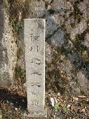 左 横川元三大師道」
