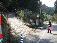 花折峠」の入り口